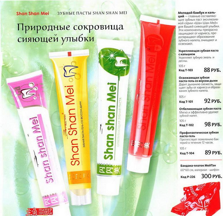 Зубные пасты \